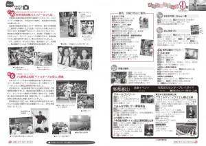 広報こおりやま201309_06