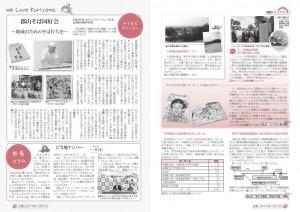 広報こおりやま201309_08