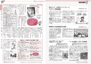 広報こおりやま201309_09