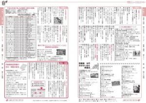 広報こおりやま201309_10