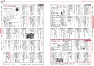 広報こおりやま201309_11