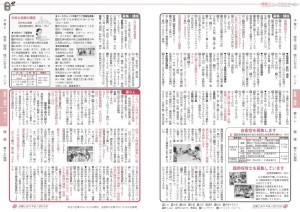 広報こおりやま201309_12