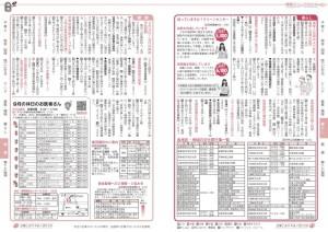 広報こおりやま201309_13