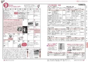 広報こおりやま201309_14