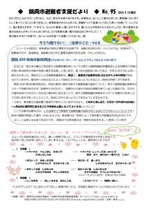 Tsuruoka_No.95 9.13_01