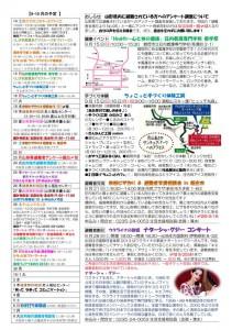 Tsuruoka_No.95 9.13_02