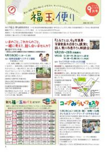 fukutama_16_01