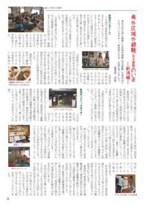fukutama_16_03
