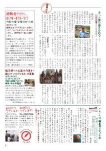 fukutama_16_07