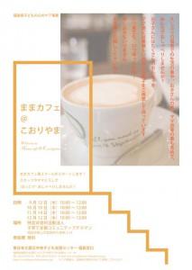 『ままカフェ@こおりやま』_2nd_01