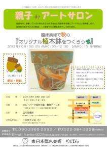 親子deアートサロン『秋のオリジナル植木鉢をつくろうin仙台』_01