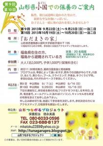 yamagataoguni_9_10