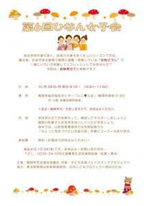 flyer_20131018_01