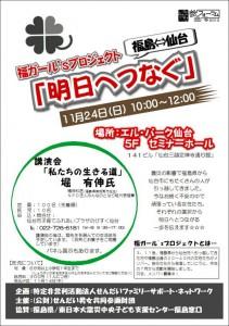 福ガール'sプロジェクト「明日へつなぐ」