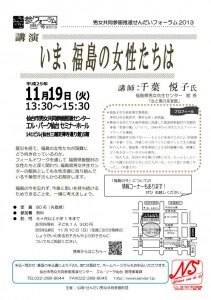fukushima_jyosei_131119_01