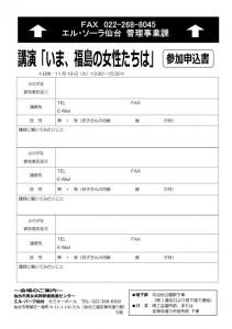 fukushima_jyosei_131119_02