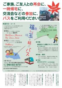 fukutama_bus_2013_01