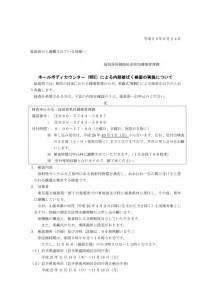 iwate-syuchi_01
