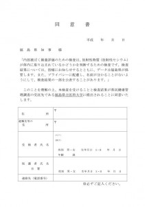 iwate-syuchi_05