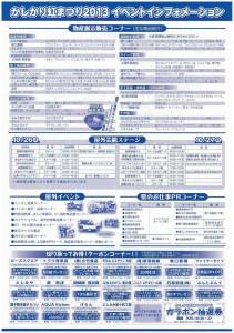 kashikarinijimatsuri2013_02