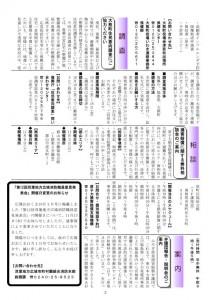 kouhou_okuma_20131015_03