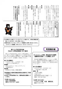 kouhou_okuma_20131015_04