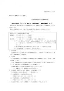 miyagi-syuchi_01