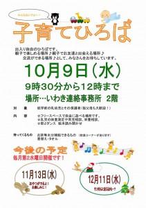 ookuma_20131004_416538