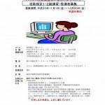 pc_koushuu_koriyama