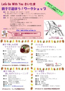 saitama_kenminnohi_1114_01