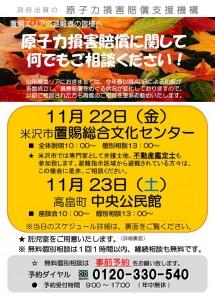 soudankai_okitama_1122_01