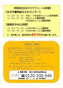 soudankai_okitama_1122_02