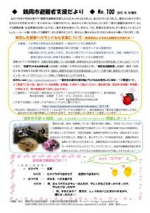 tsuruoka_100-1018_01