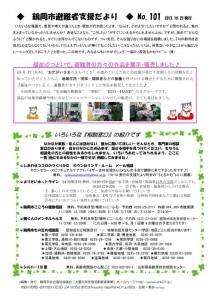 tsuruoka_101-1025_01