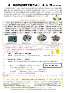 tsuruoka_97-0927_01