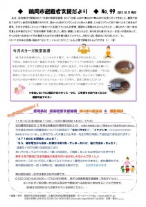 tsuruoka_99-1011_01