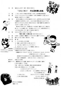 yamagata_1117_01