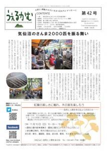 yamagata_20131016-42_01