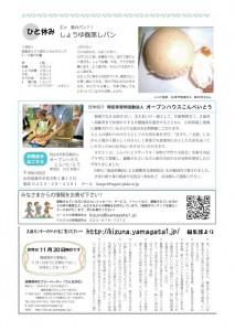 yamagata_20131016-42_06