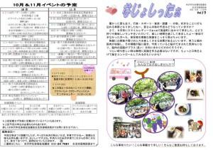 なじょしったぁ_vol.17_01