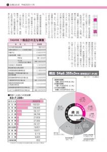 20131101_no30_05