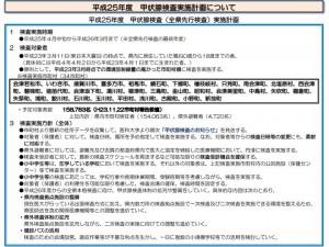 examination_schedule_2013_01