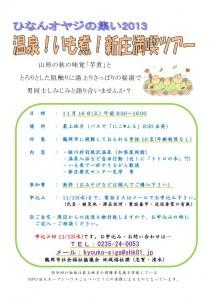 hinanoyajinotsudoi_1116_01