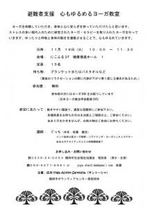 hinanshashienyoga_201311_01