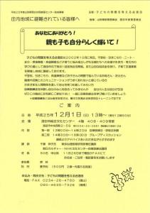 sakata_jiritsukunrenhou_20131201_01