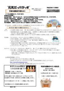 tendou_201311_01