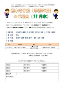 terakoya_tsuruoka_201311_2_01