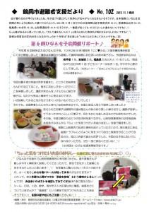 tsuruoka_102-1101_01