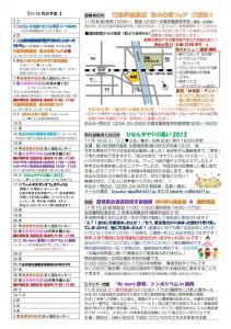 tsuruoka_102-1101_02