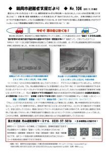 tsuruoka_104-1115_01
